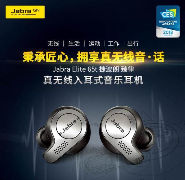 捷波朗(Jabra)Elite65t无线蓝牙耳机