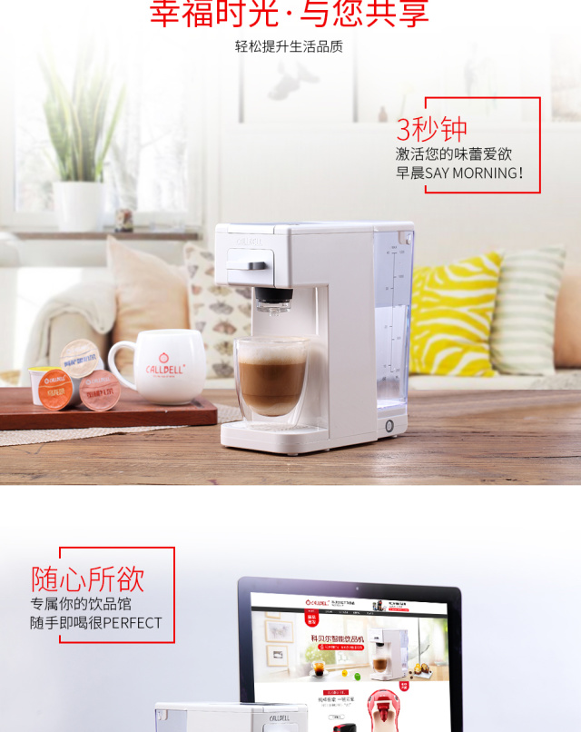 科贝尔(Callbell)K-CUP智能饮品机