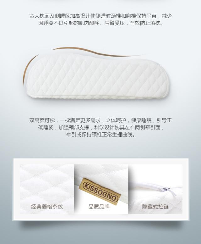 绮眠(KISSOGNO)天然乳胶护颈枕