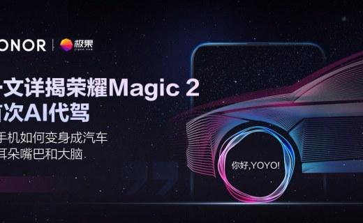 一文詳解榮耀Magic 2首次AI代駕,看手機如何變身成為汽車的耳朵嘴巴和大腦