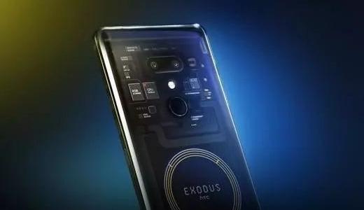 HTC发布旗下首款区块链手机Exodus 1,主攻加密货币市场
