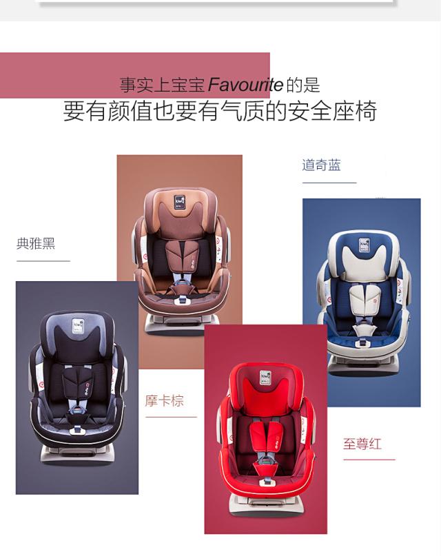 kiwySF012安全座椅