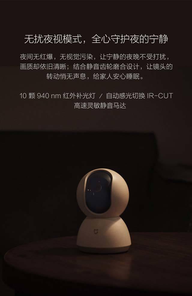 米家(MIJIA)云台版智能摄像机