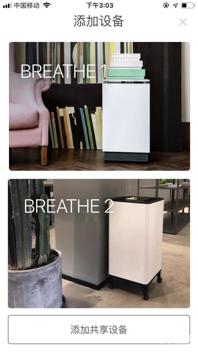 德国瑞好BREATHE2智能空气净化机