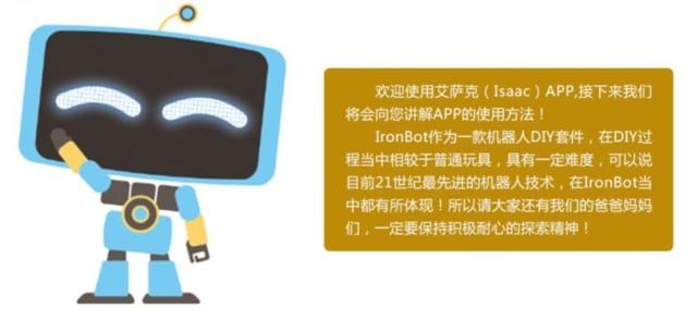 RoboSpaceIronBot机器人套件
