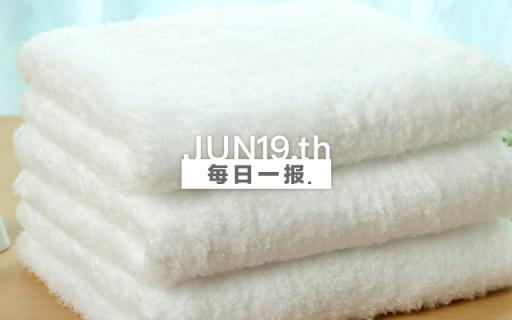 亲肤安全的日本皇室毛巾只要44,孩子能含在嘴里