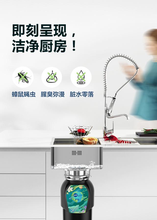 爱适易(InSinkErator)新品垃圾处理器