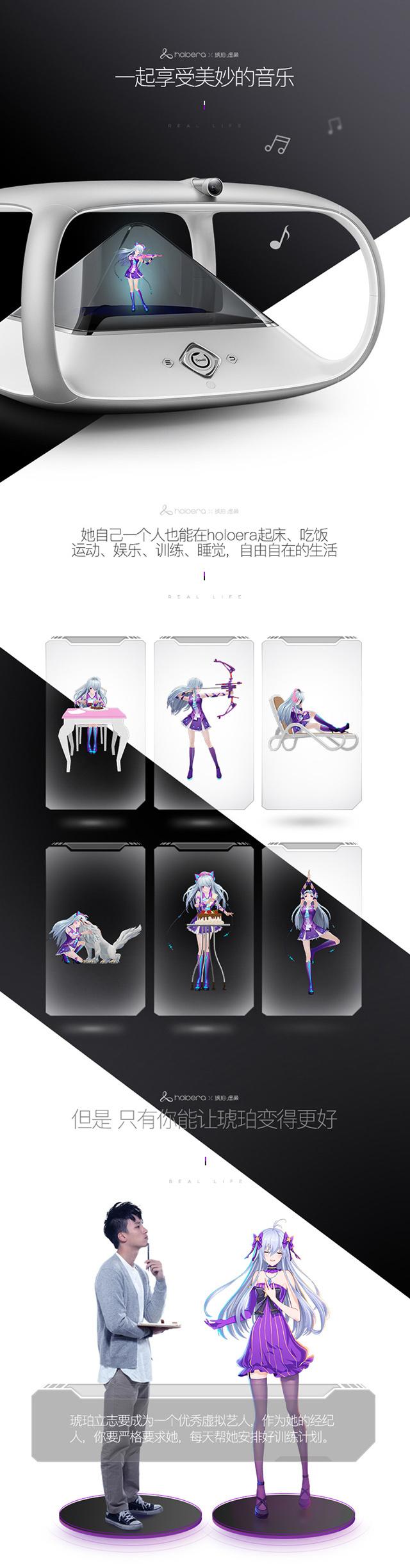 狗尾草(Gowild.cn)holoera×琥珀虚颜机器人