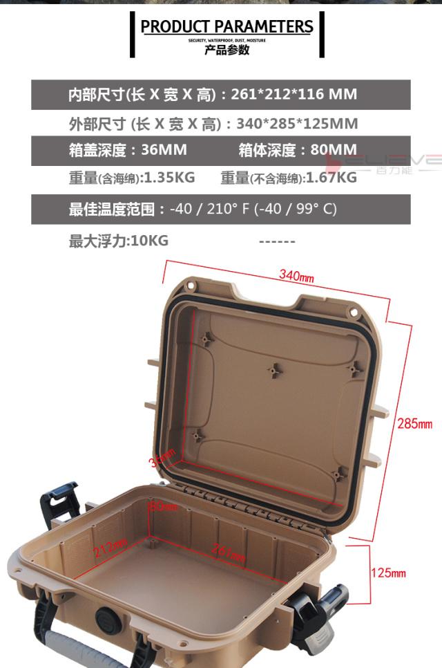 BELEVE百力能3050桔红色安全防护箱