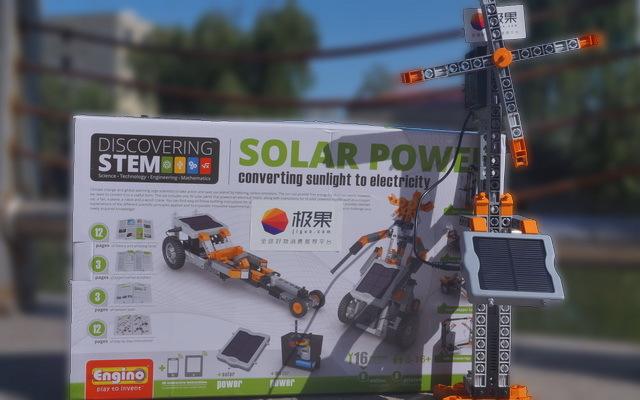 边玩积木边学知识——Engino太阳能套装体验 | 视频