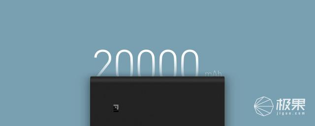 小米(MI)小米移动电源3高配版20000mAh小米移动电源3高配版