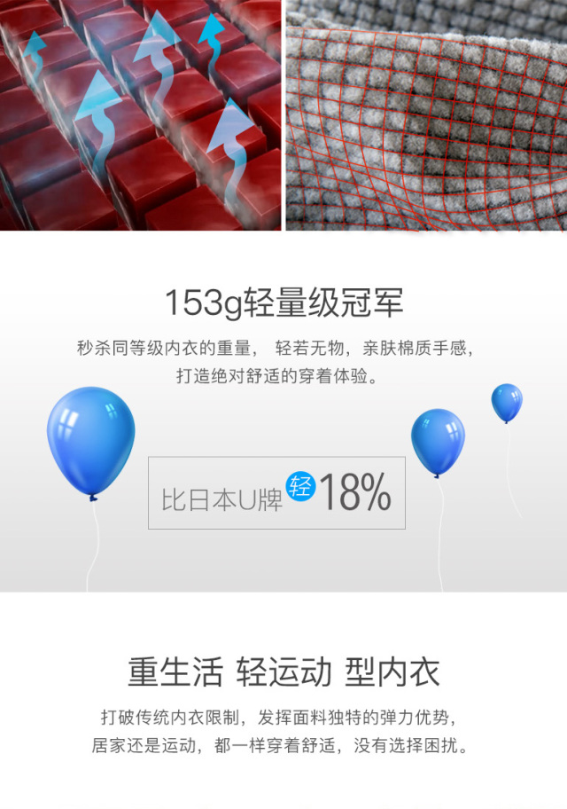 Mi6陶瓷科技保暖内衣