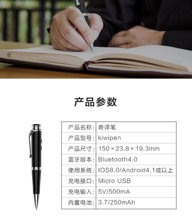 奇译果kiwipen翻译笔