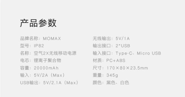 摩米士(MOMAX)2万毫安移动电源