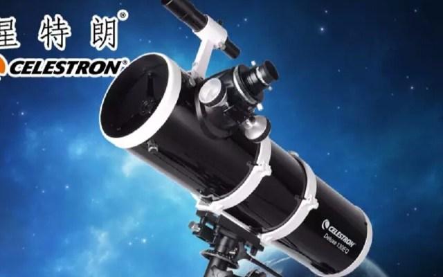 星特朗Deluxe 130EQ天文望远镜体验,看嫦娥姐姐戏八戒
