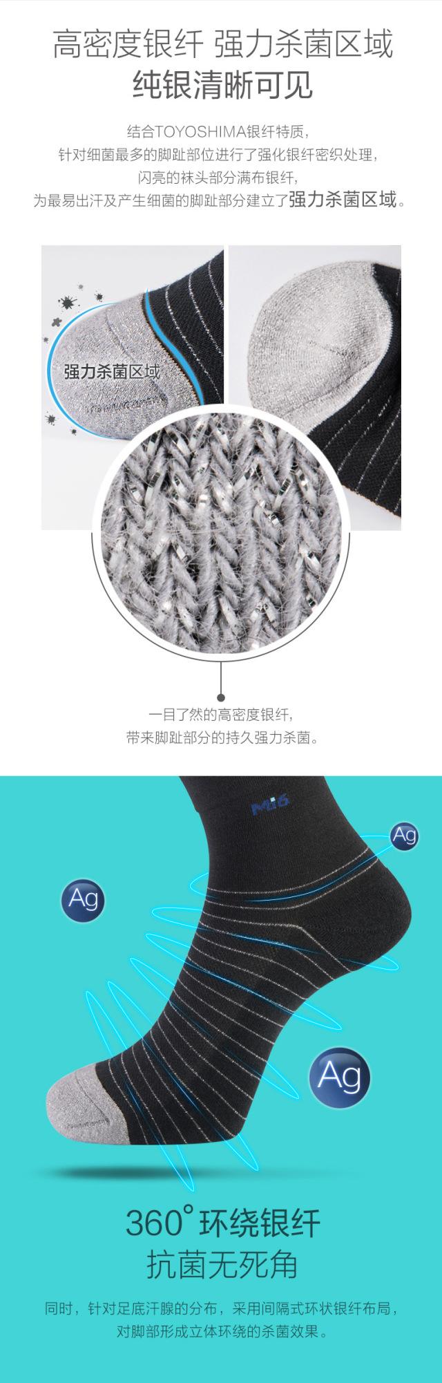 Mi6Design银纤抗菌袜子