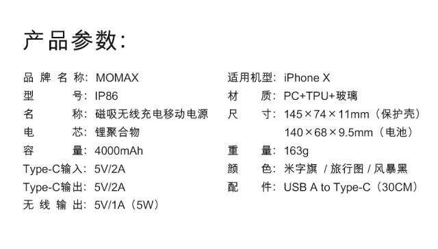 摩米士(MOMAX)Q.POWER磁吸移动电源