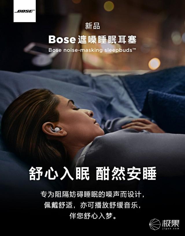 博世(BOSCH)sleepbudsBose遮噪睡眠耳塞