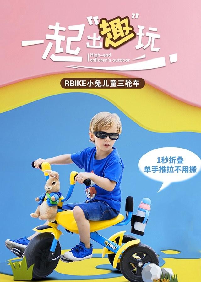 骑达(RBIKE)小兔儿童三轮车