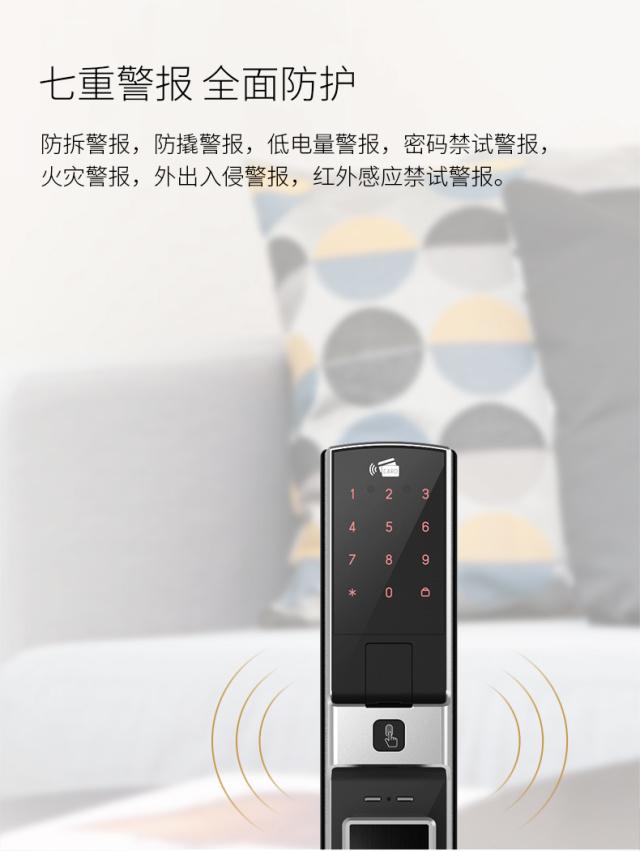 纽威尔Touch1智能锁