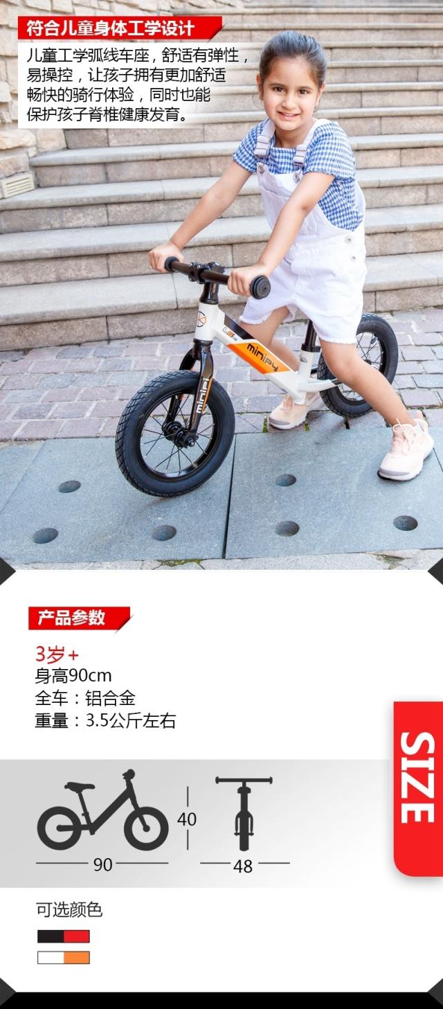 MINIPY儿童平衡车