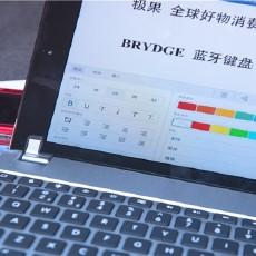 iPad 的正確打開方式,有了它瞬間變成 MacBook Pro——Brydge平板藍牙鍵盤