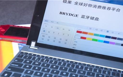 iPad 的正确打开方式,有了它瞬间变成 MacBook Pro——Brydge平板蓝牙键盘