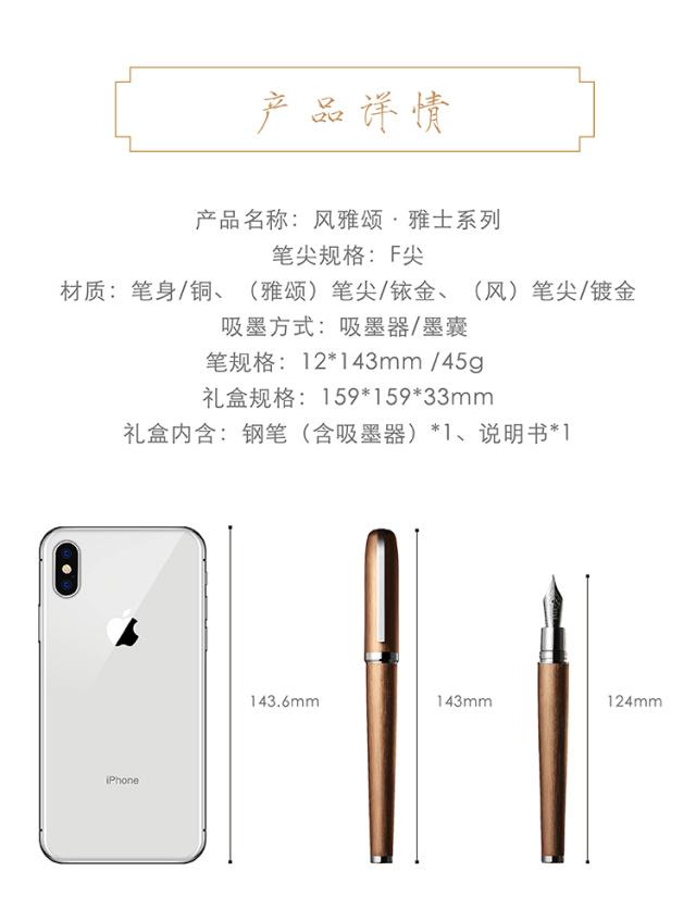 ipluso意索雅士系列钢笔