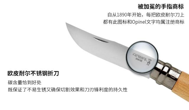 欧皮耐OPINEL不锈钢折叠刀