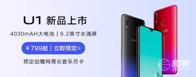 799元起!vivoU1发布:4030mAH大电池+6.2吋水滴屏