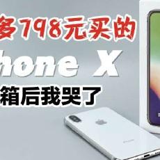 798元在拼夕夕买的iPhone X,开箱后我哭了...