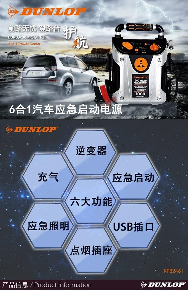 登路普(DUNLOP)六合一多功能汽车应急启动电源