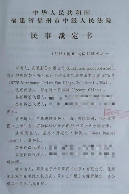 智东西早报:加拿大法官准予孟晚舟保释 高通苹果民事裁定书曝光