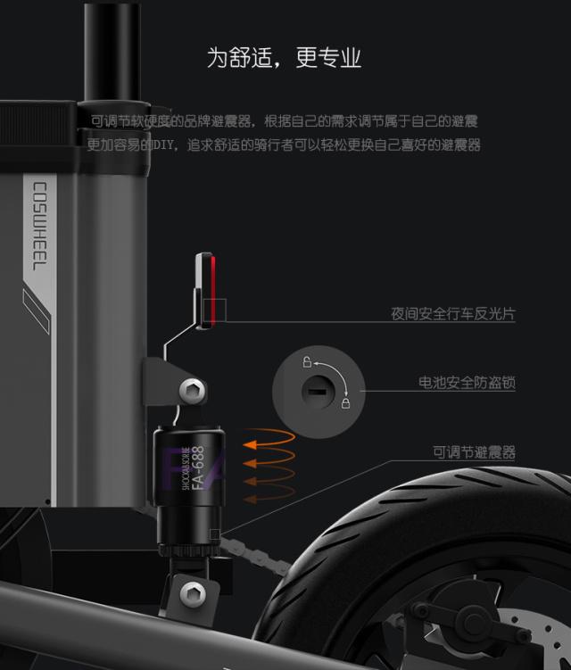 COSWHEEL卡西威尔12寸减震电动车