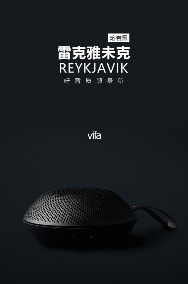 威发(Vifa)雷克雅未克威发(Vifa)雷克雅未克无线蓝牙音箱