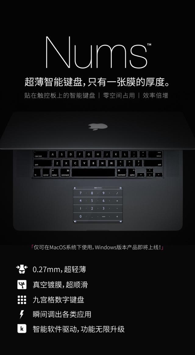 拉酷Nums超薄智能键盘