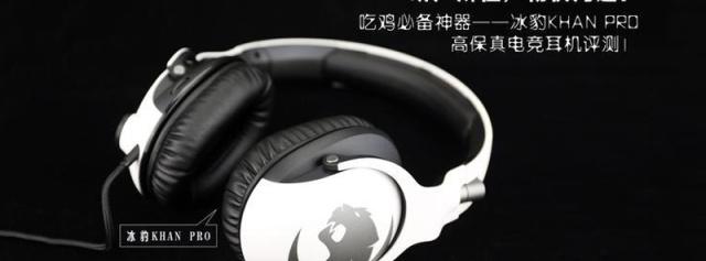 吃鸡必备耳机!专业级音效让你做到听声辨位 — 冰豹 悍音 Khan PRO 头戴式耳机评测 | 视频