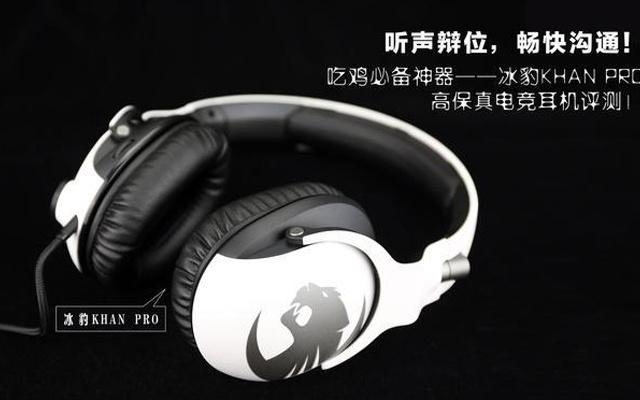 吃鸡必备耳机!专业级音效让你做到听声辨位 — 冰豹 悍音 Khan PRO 头戴式耳机评测   视频