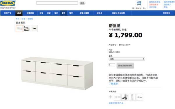 宜家(IKEA)诺德里八斗抽屉柜