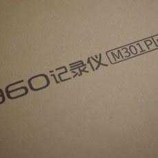 行车安全守护者,360行车记录仪M301Plus轻体验