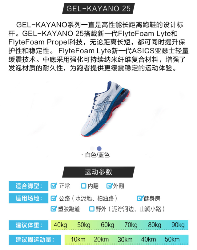 亚瑟士(ASICS)GEL-KAYANO25跑鞋