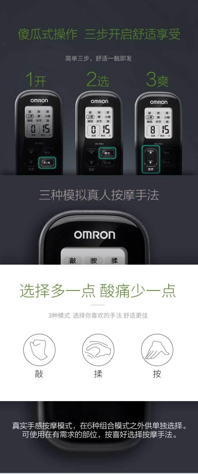 欧姆龙(OMRON)HV-F021低频按摩仪