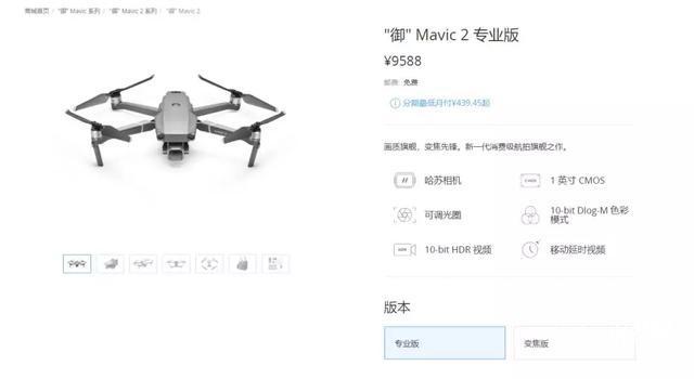 大疆发布Mavic2旗舰无人机!哈苏相机、4800万像素,7888元起!