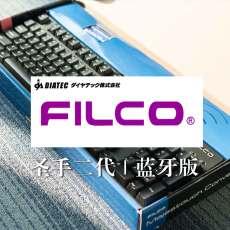 """吃土也追着买的 Filco 机械键盘,真给手1000块的""""爽度""""?"""