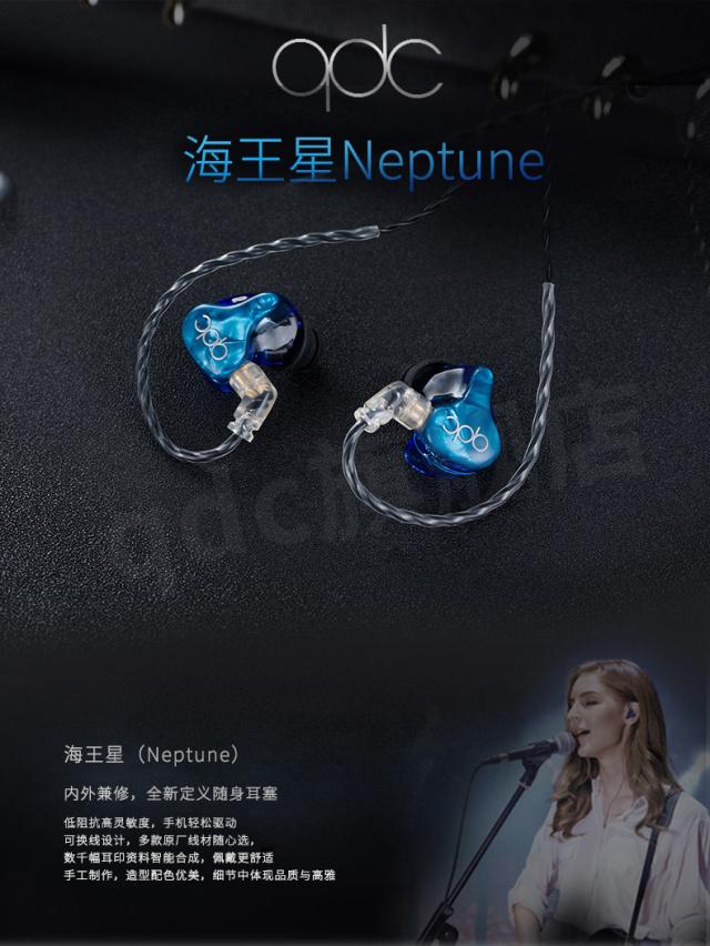QDC海王星入耳式耳机
