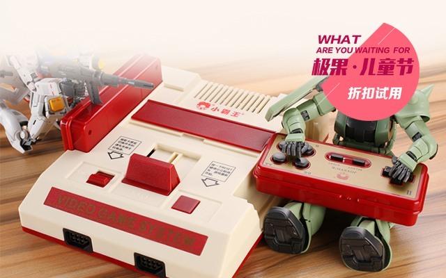 【儿童节】小霸王红白机