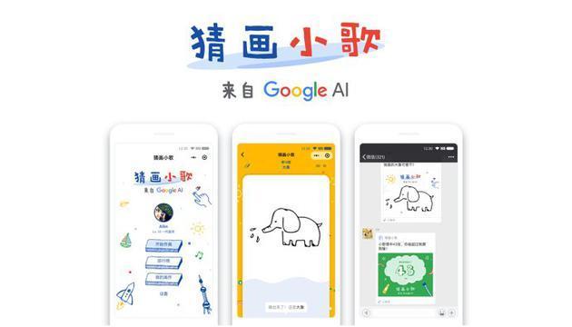 智东西早报:谷歌AI猜画小程序上线火爆 国家网联车北方示范区投运