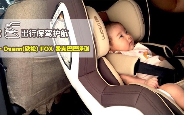 驾车出行 为宝宝保驾护航,欧颂Fox弗克巴巴儿童安全座椅评测