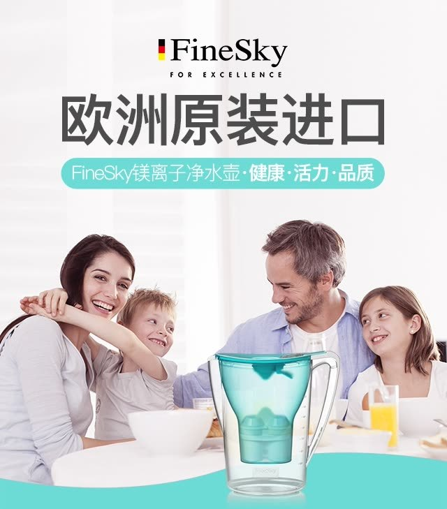 FineSky滤水壶