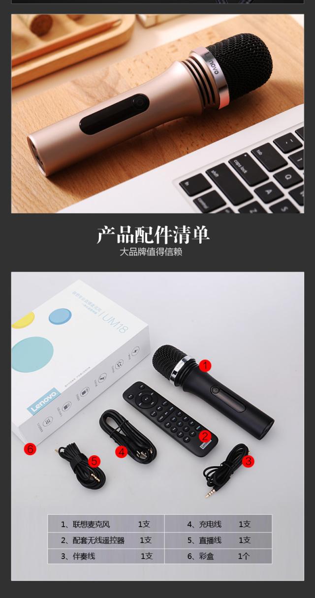 联想(Lenovo)UM18手机直播麦克风